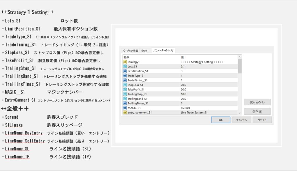 この画像には alt 属性が指定されておらず、ファイル名は linetradesystem_setting-1024x588.png です